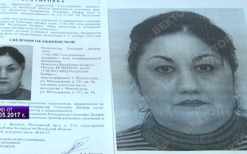 Жительница Полоцка попала в международный розыск