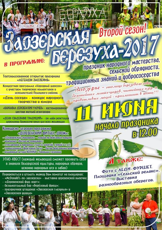 «Заозерская березуха - 2017» - второй сезон!