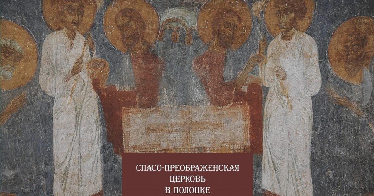 Шокирующие находки археологов возле Спасо-Преображенской церкви в Полоцке