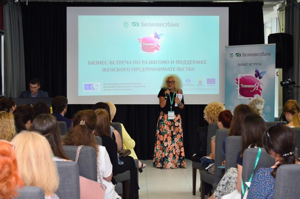 Женщины-предприниматели Витебска узнают о новых бизнес-возможностях