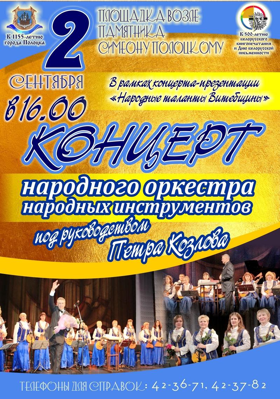 2 сентября концерт народного оркестра под руководством П.Козлова