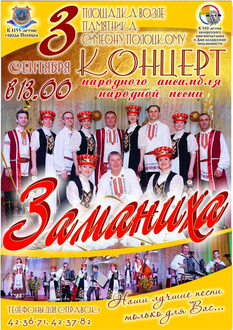3 сентября концерт народного ансамбля народной песни
