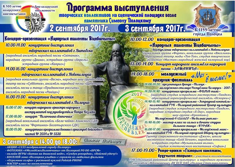 Программа выступления творческих коллективов к 500-летию белорусского книгопечатания и Дню белорусской письменности