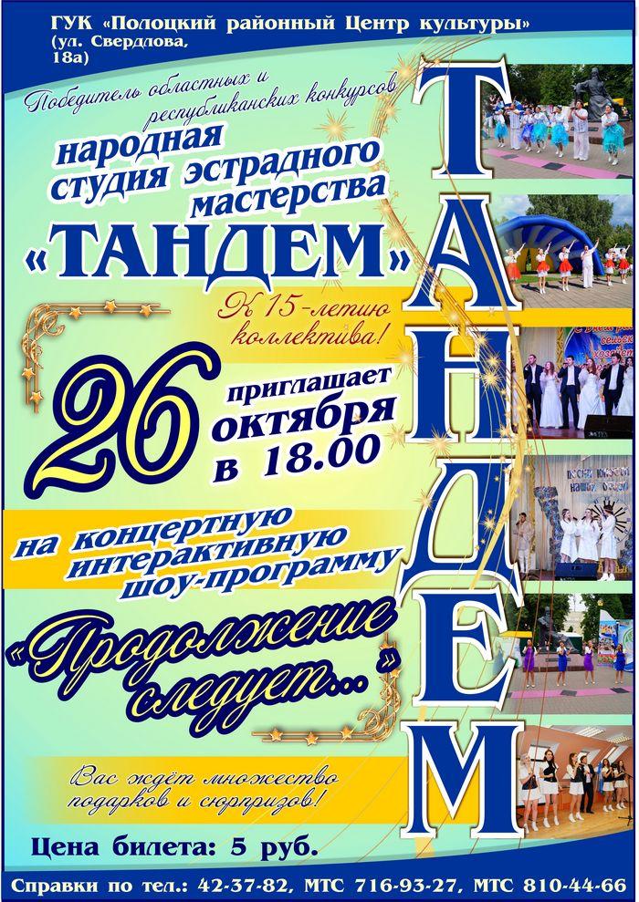 К 15- летию коллектива «ТАНДЕМ»
