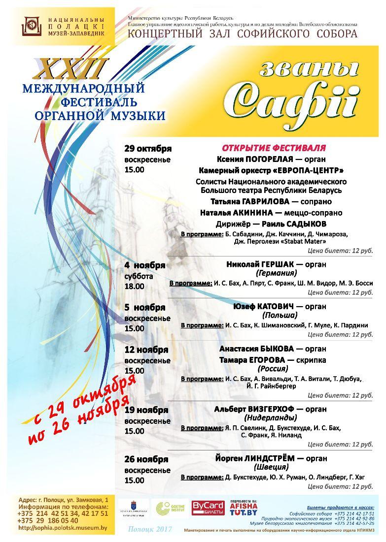 Программа XXII фестиваля органной музыки