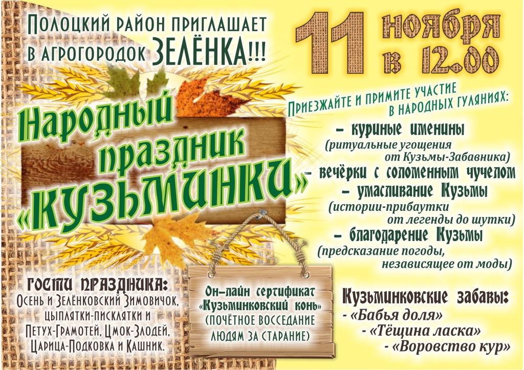 Полоцкий район приглашает в агрогородок Зелёнка на НАРОДНЫЙ ПРАЗДНИК «КУЗЬМИНКИ»