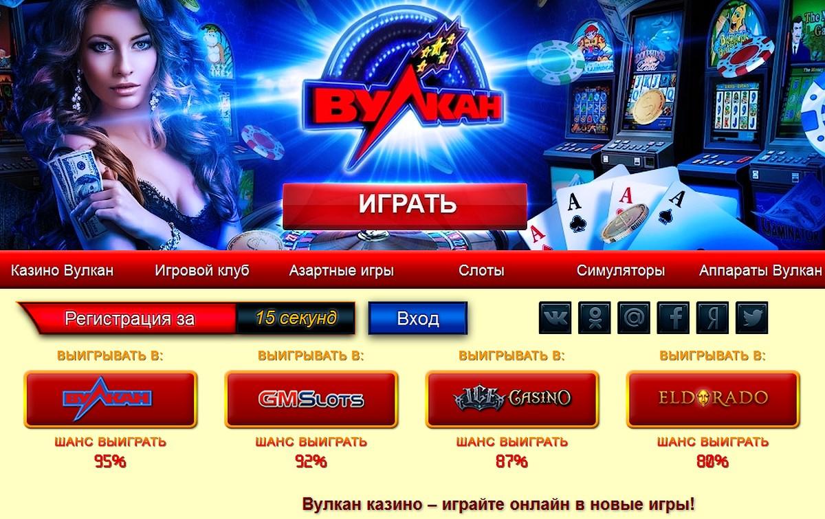 casino vulkan online com