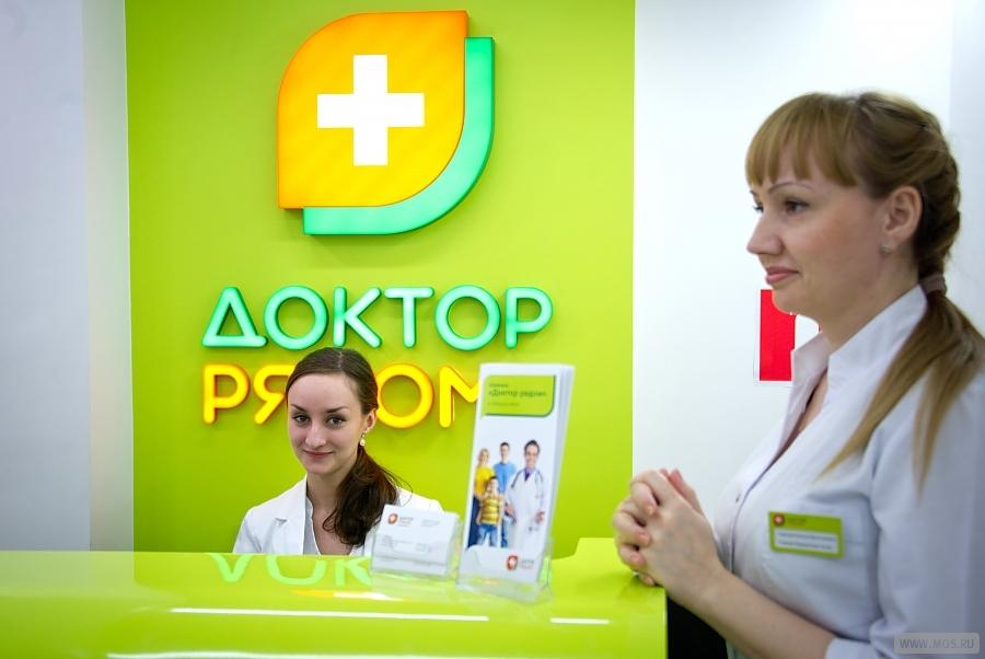 Услуги клиники «Доктор рядом»