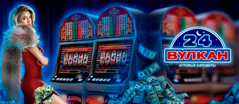 Игровые автоматы Вулкан 24 - возможность бесконечной игры