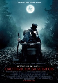 Президент Линкольн: Охотник на вампиров
